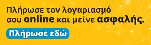 online_bill_payment_gr.jpg